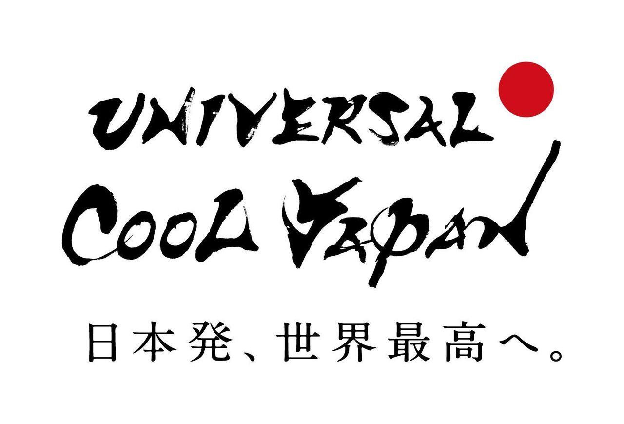 「日本のカッコイイ」を世界へのクールジャパン投資案件、ほぼ全て失敗で赤字ダラダラであることが判明wwww