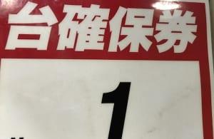 一般客はどんどん勝てなくなる… パチンコ店で暗躍する「軍団」とは?