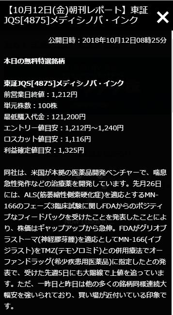 ★3万円ゲット★10月12日の無料銘柄でデイトレ成功!エーアイも株価1.5倍高へ![向後]