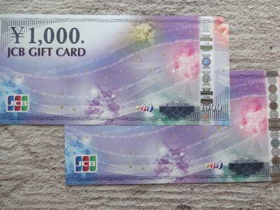 明星工業からギフトカード、愛眼とエディオンから優待券が到着