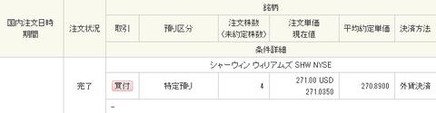 buy-shw-4