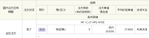 sell-hpq-5
