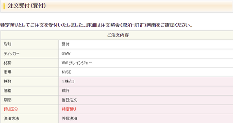 buy-gww-1