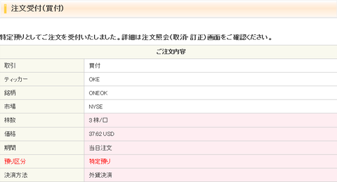 oke-purchase-3