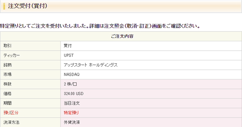 buy-upst-2