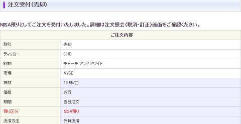 sell-chd-10sec