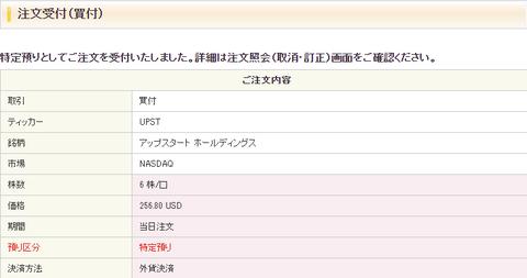 buy-upst-6