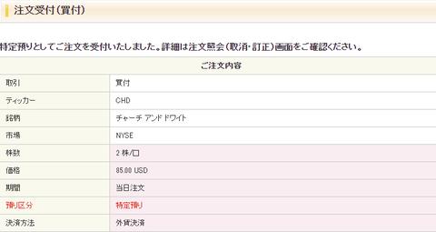 buy-chd-3