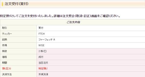 buy-ftch-2