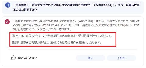 sbi-wbse1204