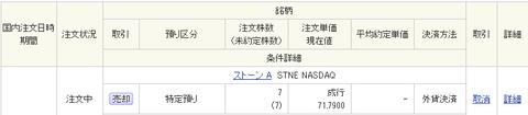 stne-sell