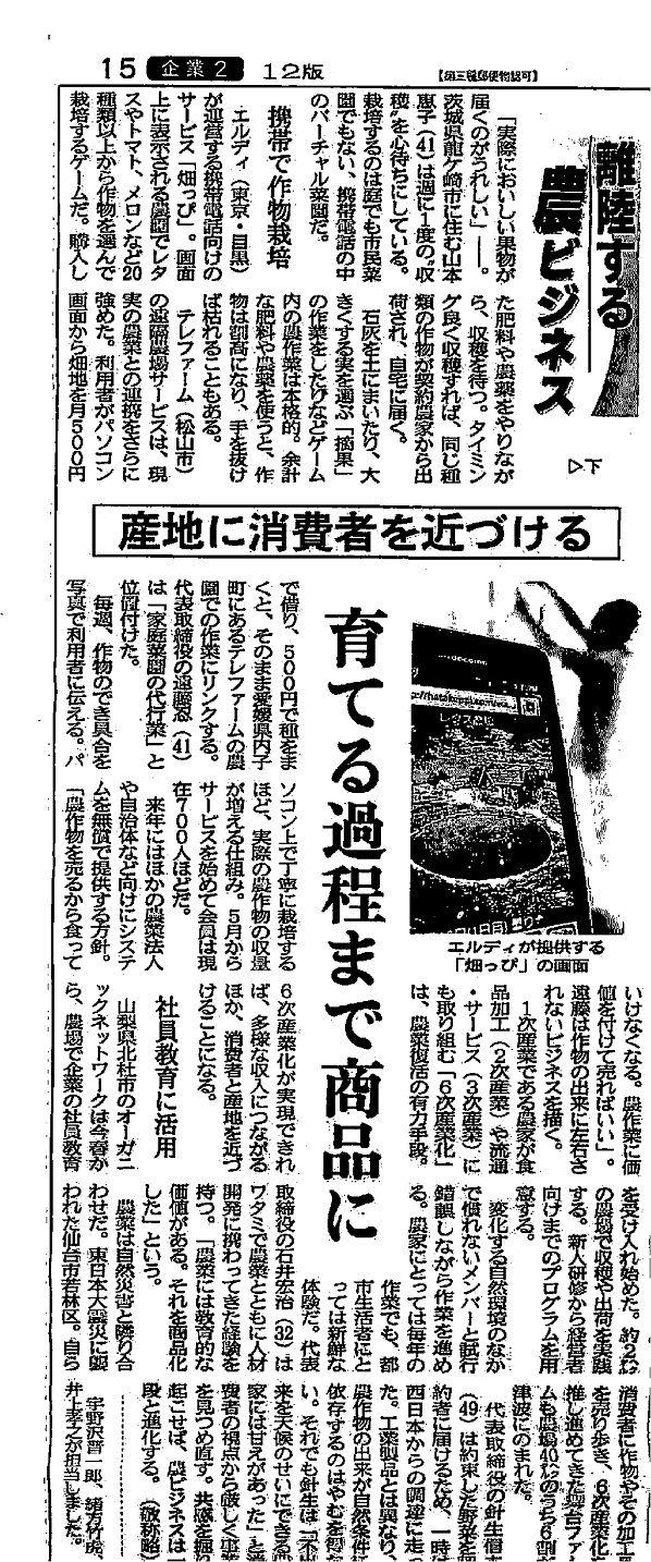 農業新聞11