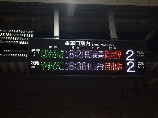 東京駅案内板20160219