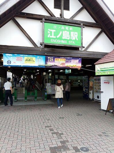 江ノ島駅20161008