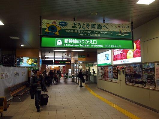 新青森駅20160219