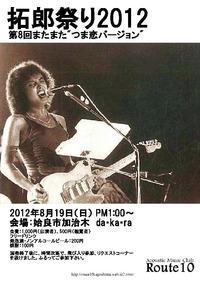 拓郎祭り2012出演者無し