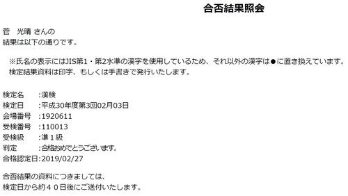 漢字検定準1級合格