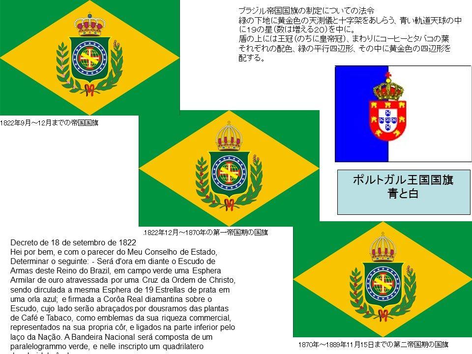ブラジル帝国