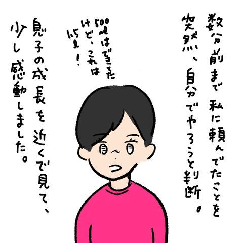 IMG_5554