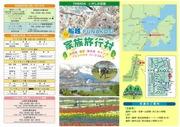 20110915山田町船越旧パンフレット-2