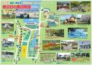 20110915山田町船越旧パンフレット-1