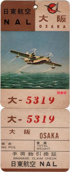 日東航空01