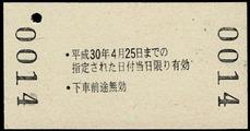 名松線04