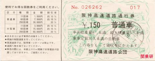 阪神高速02