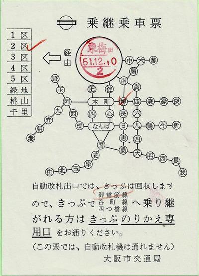 地下鉄乗り継ぎ02