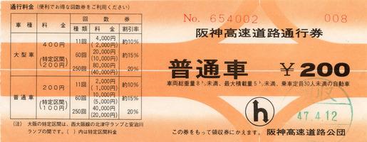 阪神高速04
