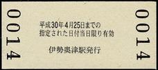名松線05