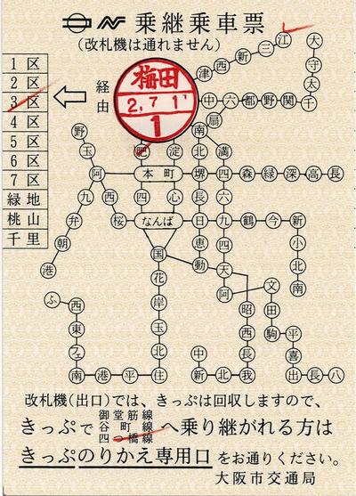 地下鉄乗り継ぎ04
