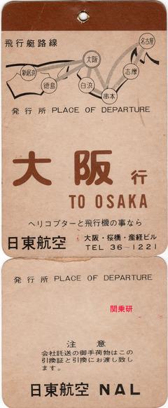 日東航空02
