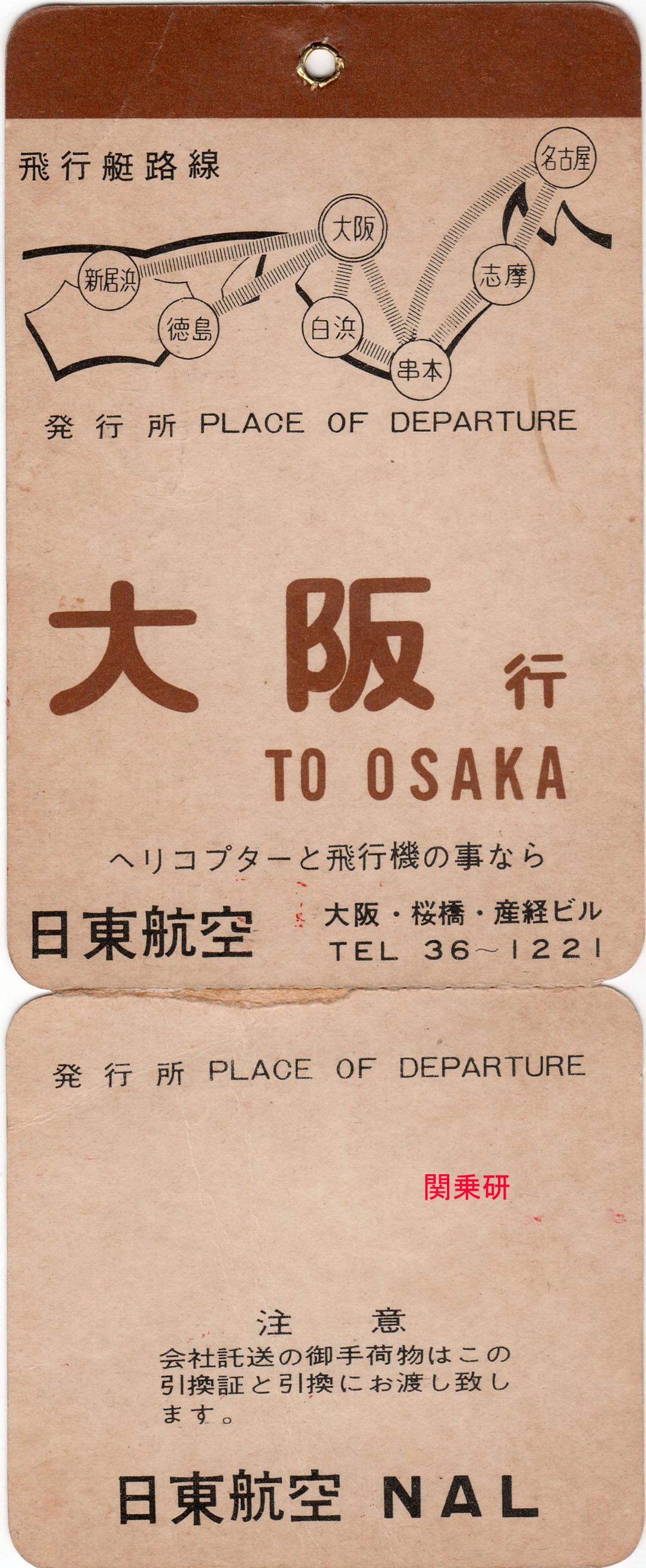 関西乗車券研究会[関乗研] : 054 日東航空 定期乗合飛行艇・ヘリコプター