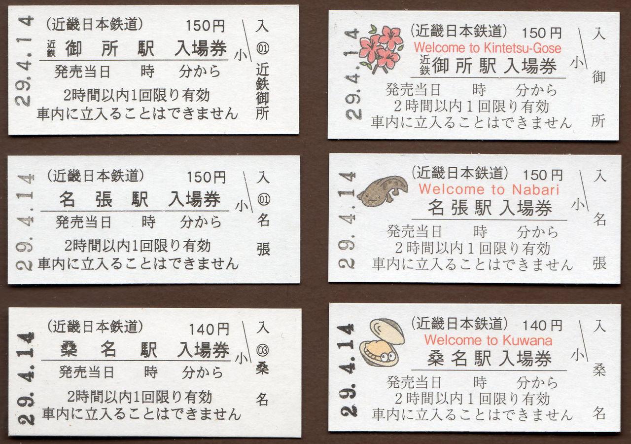 関西乗車券研究会[関乗研] : 0...