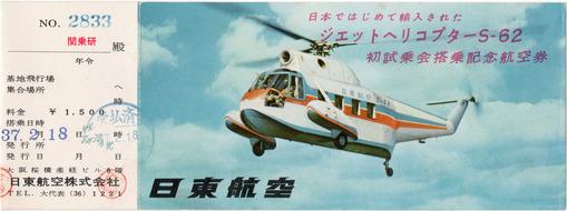 日東航空03