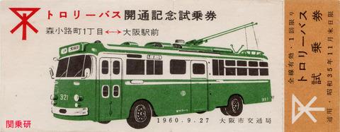 大阪トロバス01