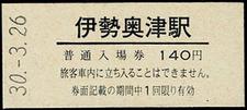 名松線03