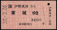名松線02