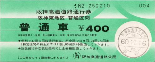 阪神高速06