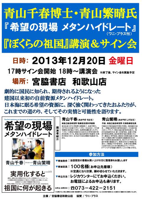 miyawaki-event