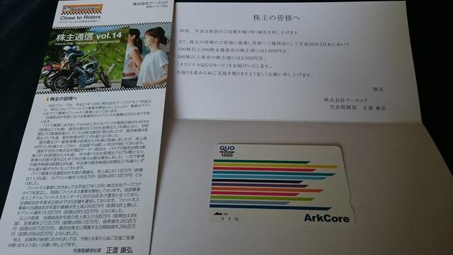 株主優待おデブ日記 : アークコ...