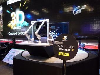 ソニー3Dグランツーリスモ シーテックジャパン2010