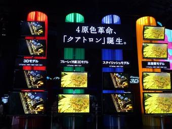 シャープ3Dテレビ シーテックジャパン2010