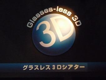 東芝グラスレス3Dテレビ シーテックジャパン2010