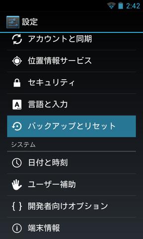 Screenshot_2012-11-03-02-42-59