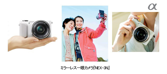 NEX-3N