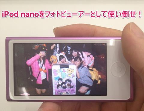 第7世代 iPod nanoの写真機能