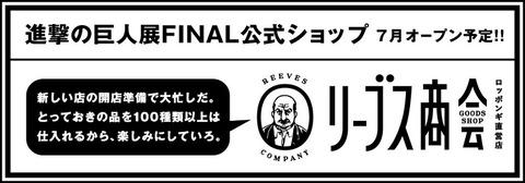 リーブス商会 ロッポンギ直営店」
