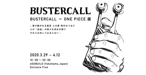 「BUSTERCALL=ONE PIECE展」